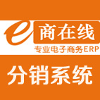 e商DRP分销系统