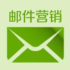 Azia郵件營銷系統