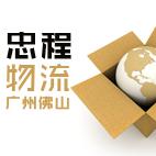 广州到上海物流公司