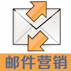 安徽商网EDM X邮件营销软件