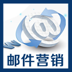 品業郵件營銷
