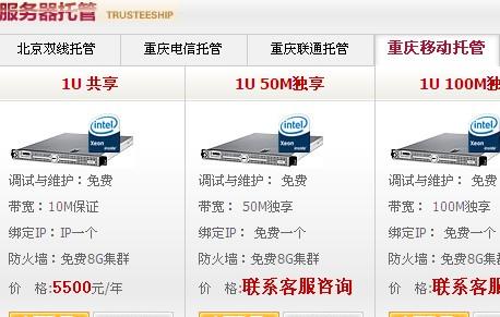 重庆服务器托管5500元/年找微典互联