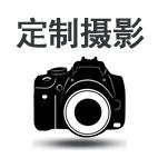 暢享定制攝影