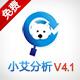 小艾分析v4.1