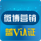 微博_蓝V认证