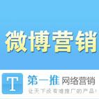 深圳微博營銷