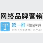 深圳網絡整合營銷