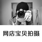 赣州网店宝贝拍摄