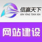 長春企業網站建設(企業建站)