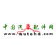 中国汽车配件网