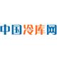 中国冷库网