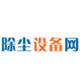 中国除尘设备网