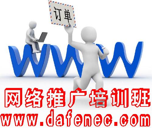 网站推广外包服务