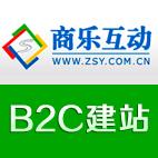 商樂B2C網站建設