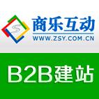 商樂互動B2B建站