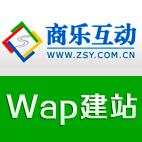 商樂互動Wap建站