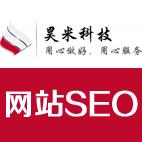 昊米网站SEO