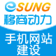 深圳手机网站建设_移商动力