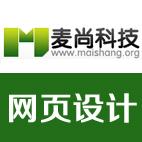 哈爾濱技網頁設計_麥尚科技
