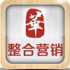 华人企业网—网络整合营销