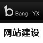 杭州必圖必網站建設