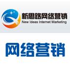 新思路网络营销