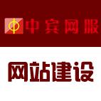 中宾网服网站建设