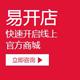 【易开店】网上商城系统B2C独立网店系统