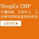 ShopEx DRP-分銷系統_淘寶分銷軟件_ShopEx分銷王
