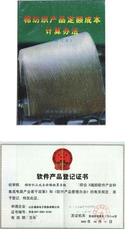 《棉紡織產品成本核算軟件》