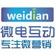 广州微电互动-微信代运营/微信营销