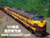 俄羅斯陸運專線