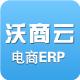 沃商云電商ERP系統