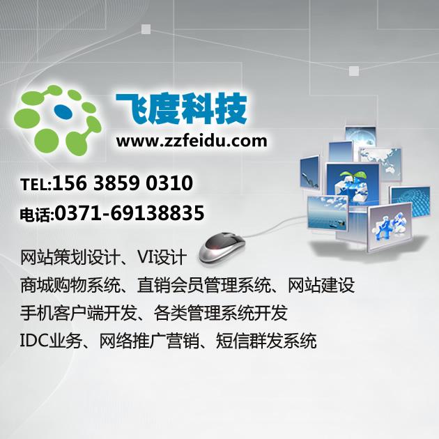 网上商城系统建设