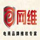 杭州淘寶品牌維權服務