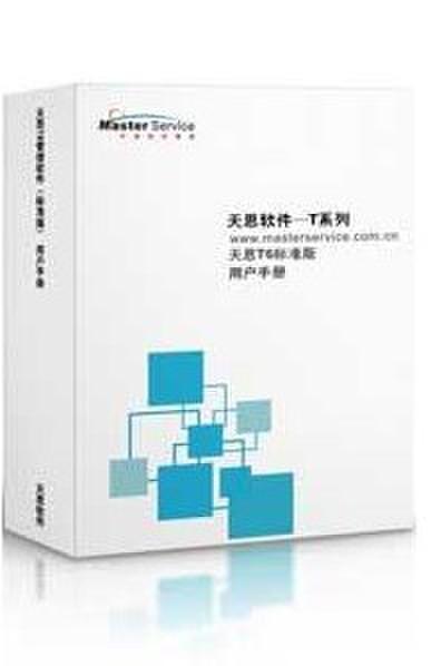 天思T6财务业务一体化