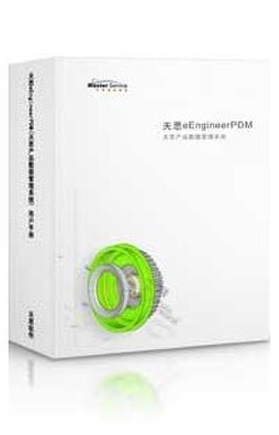 天思PDM管理软件