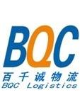 深圳市百千国际物流有限公司