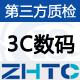 3C数码产品质检_入驻续签报告
