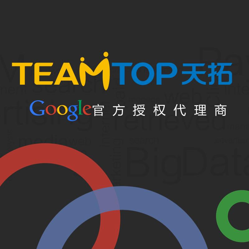 廣州天拓谷歌服務