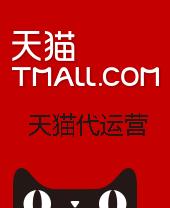 河北省淘宝天猫代运营