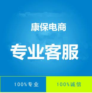 杭州专业网店客服外包