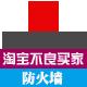 不良買家防火墻_差評師云黑名單