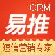 易推CRM_短信营销_二次精准流量