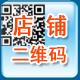 店铺二维码_手机购物_互动营销