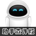 机器人助手插件版