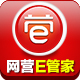 E管家_ERP电子商务管理软件