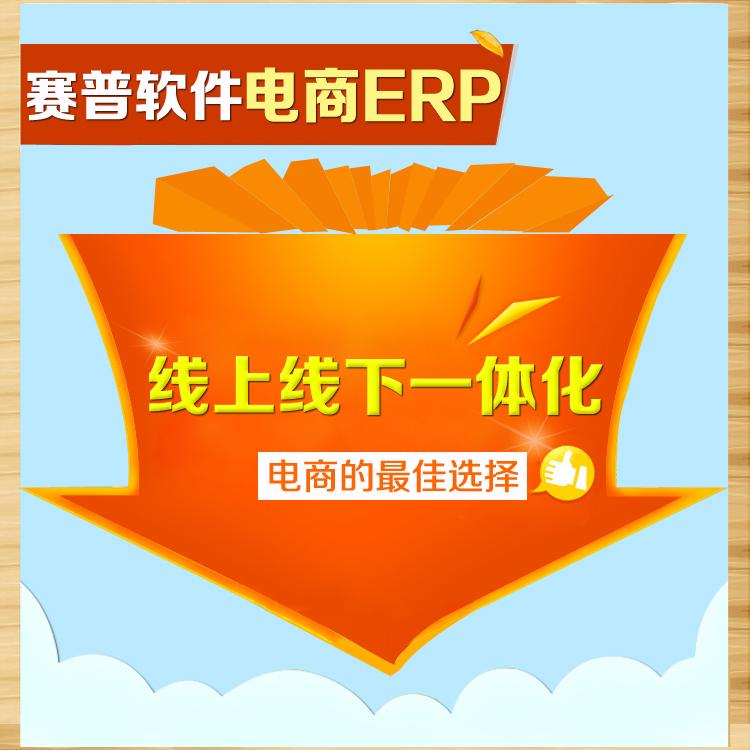 賽普電商ERP