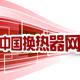 中国换热器网