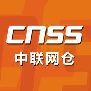 中联网仓CNSS